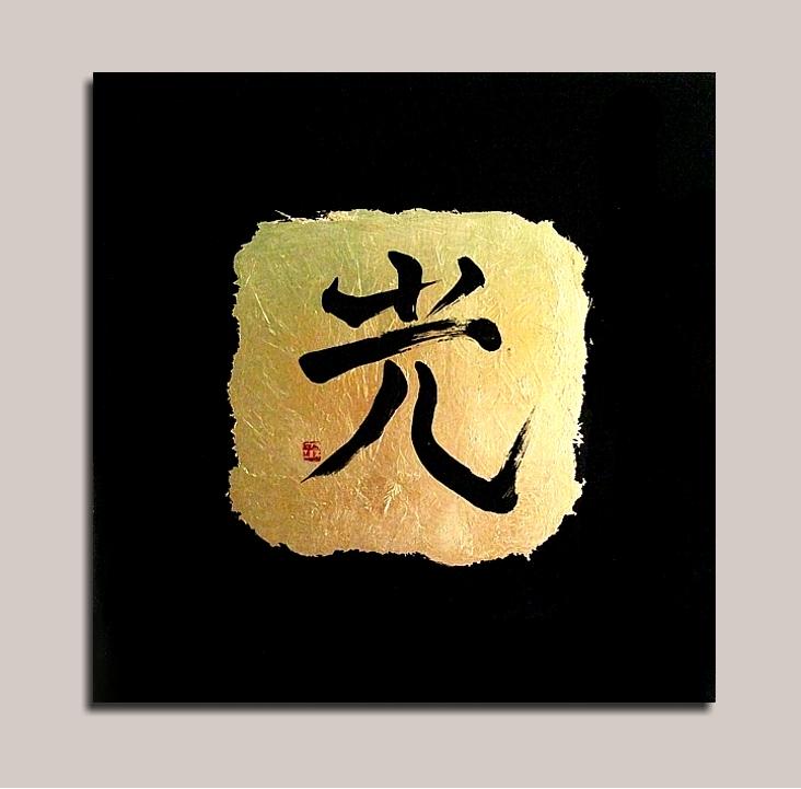 Dipinti giapponesi hikari vivere zen for Disegni tradizionali giapponesi
