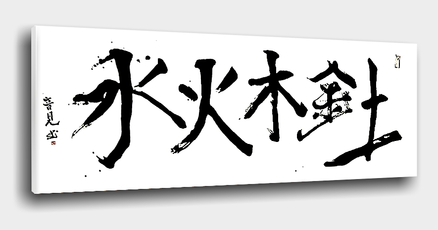 Dipinti giapponesi i cinque elementi cinesi vivere zen for Legno giapponese