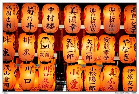 Lanterne giapponesi vivere zen for Disegni tradizionali giapponesi