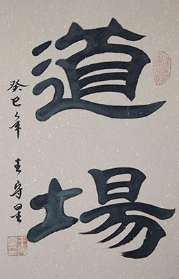 dojo-japanese-kanji