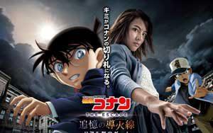 Avventura investigativa con Detective Conan
