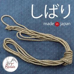corda per bondage shibari in juta-rope asanawa giapponese 5 mm